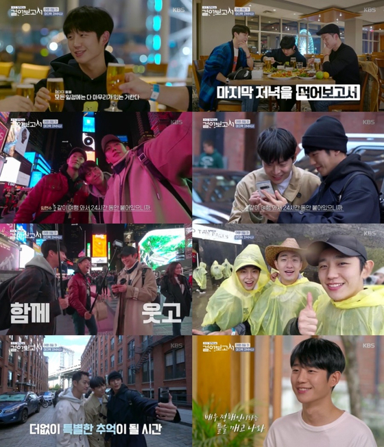 KBS 2TV '정해인의 걸어보고서'