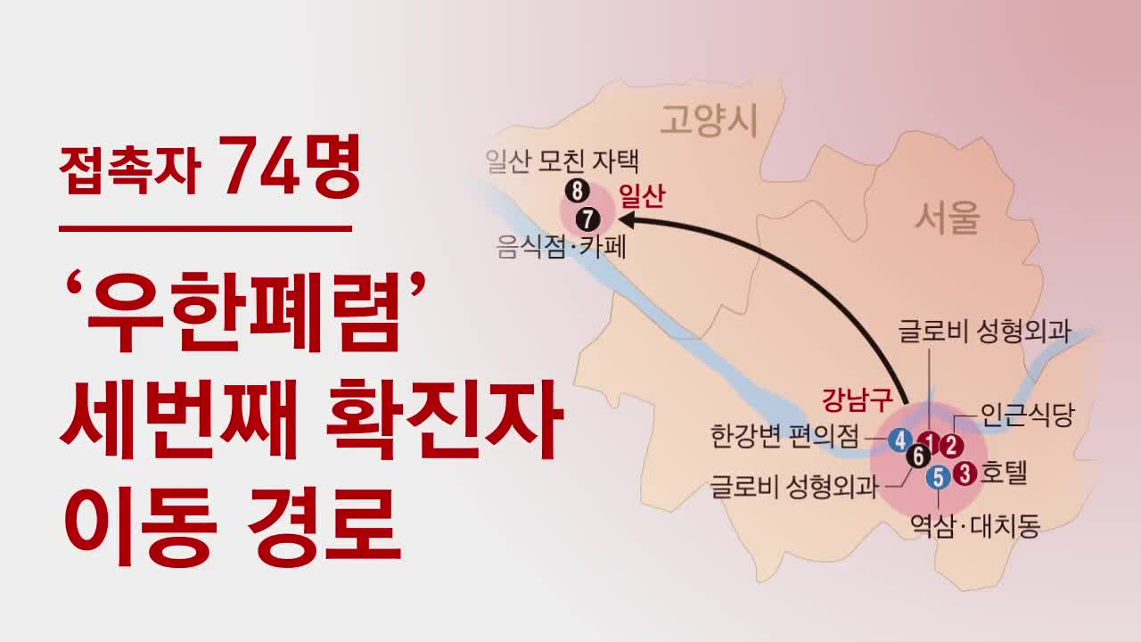 [영상]식당·카페·편의점···세번째 환자의 강남·일산 3일 흔적