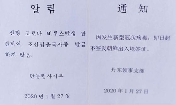 북한이 중국 단둥에서 운영하고 있는 영사부에 북한 비자발급을 중단한다는 안내문을 28일 게재했다. [사진 자유아시아방송]