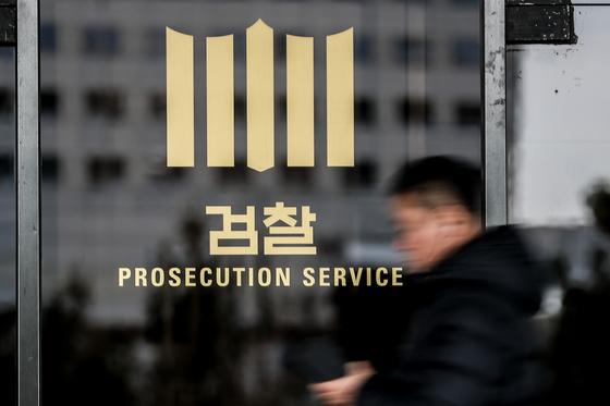 지난 28일 오전 서울중앙지검. [뉴스1]