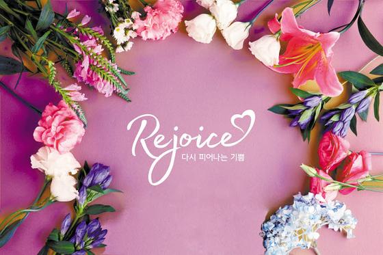 롯데백화점이 2020년 첫 마케팅 테마를 '리조이스(Rejoice)'로 정하고 다양한 프로그램을 진행한다. 리조이스는 여성 우울증 치료와 인식 개선을 위한 롯데백화점의 대표적인 CSR 캠페인이다. 사진은 리조이스 로고. [사진 롯데쇼핑]