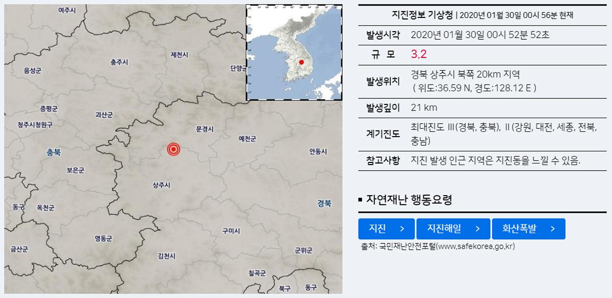 30일 오전 0시52분쯤 경북 상주 북쪽 약 20㎞ 지역에서 규모 3.2의 지진이 발생했다. [사진 기상청]