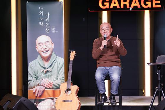 데뷔 50주년을 맞아 기념공연을 여는 가수 이장희가 30일 서울 종로구의 한 극장에서 열린 기자간담회에서 이야기하고 있다. [사진제공 PRM]