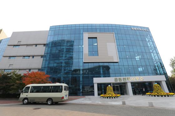 개성 남북공동연락사무소 전경. [연합뉴스]