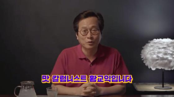 [유튜브 '황교익 TV' 영상 캡처]
