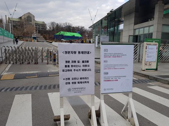 서울 이화여대에 30일 설치된 외국인 관광객 출입 금지 팻말. 석경민 기자