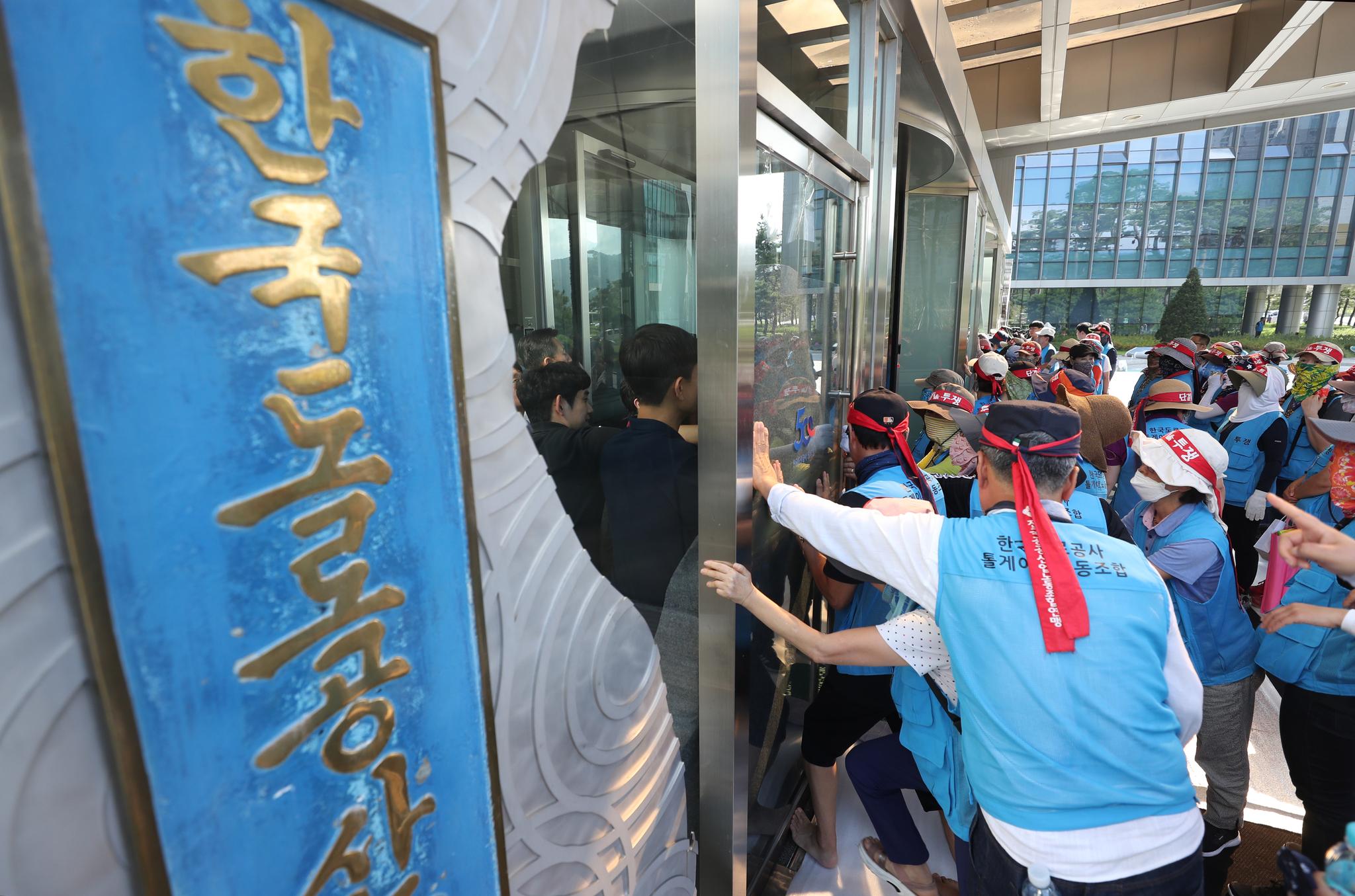 지난해 9월 10일 경북 김천시 한국도로공사 본사에서 톨게이트 요금 수납원 노조원들이 직접 고용을 요구하며 본사 진입을 시도하고 있다. [연합뉴스]