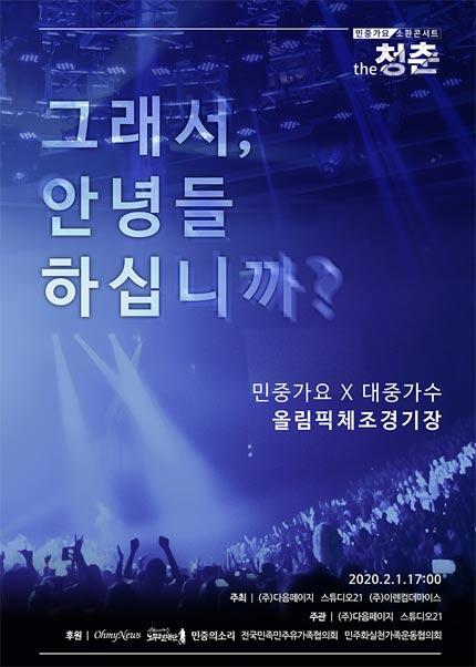 the 청춘 콘서트