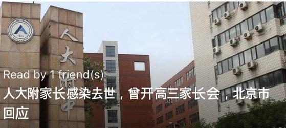 베이징에서 우한 폐렴에 걸려 27일 사망한 남성이 지난 20일 인대부중의 학부모 모임에 참석했던 것으로 알려지며 베이징 내 공포가 커지고 있다. [중국 환구망 캡처]
