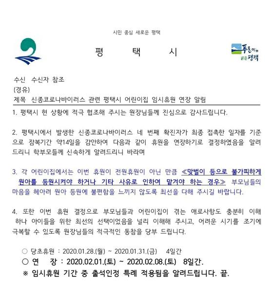 평택지역 어린이집 휴원 연장 공문 [사진 평택시]