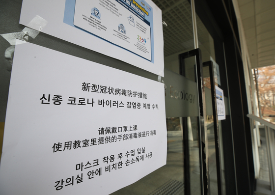 서울 동대문구 경희대학교에 신종 코로나바이러스 감염증 예방 수칙이 적힌 안내문이 붙어있다. [연합뉴스]