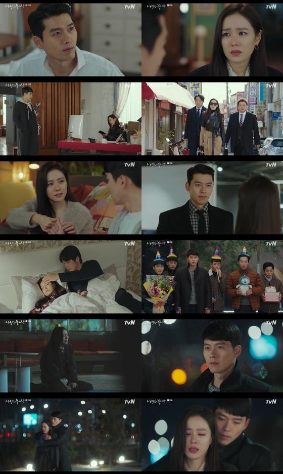 tvN '사랑의 불시착'