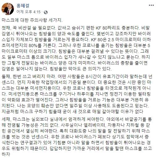 [사진 홍혜걸씨 페이스북]