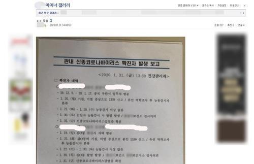 관내 신종코로나바이러스 확진자 발생 보고 가짜 뉴스. [사진 온라인 커뮤니티]