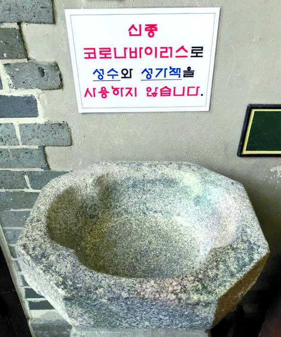 2일 서울 중구 명동성당에 성수와 성가책을 사용하지 않는다는 문구가 붙어 있다. [뉴시스]