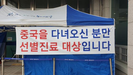 2일 오후 4시 서울 동대문구보건소 선별진료소. '중국을 다녀오신 분만 선별진료 대상'이란 플래카드가 걸려있다.
