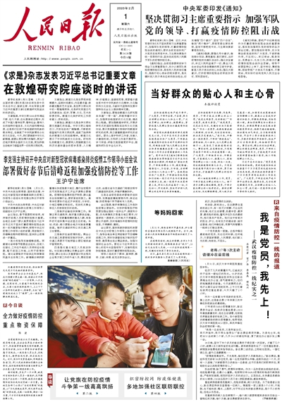 신종 코로나바이러스 감염증으로 사망자가 300명을 돌파한 1일 인민일보 1면의 톱 기사는 시진핑 주석이 둔황 연구원에서 행한 좌담회 연설이 차지했다. [중국 인민망 캡처]