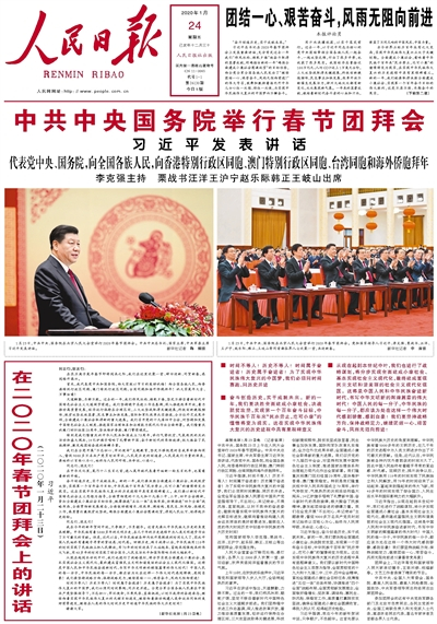 우한 봉쇄 이튿날인 중국 인민일보 24일자 1면에서 우한이나 신종코로나바이러스 관련 기사는 찾을 수 없다. 대신 시진핑 국가주석의 춘절 인사가 지면 전체를 차지했다. [중국 인민망 캡처]