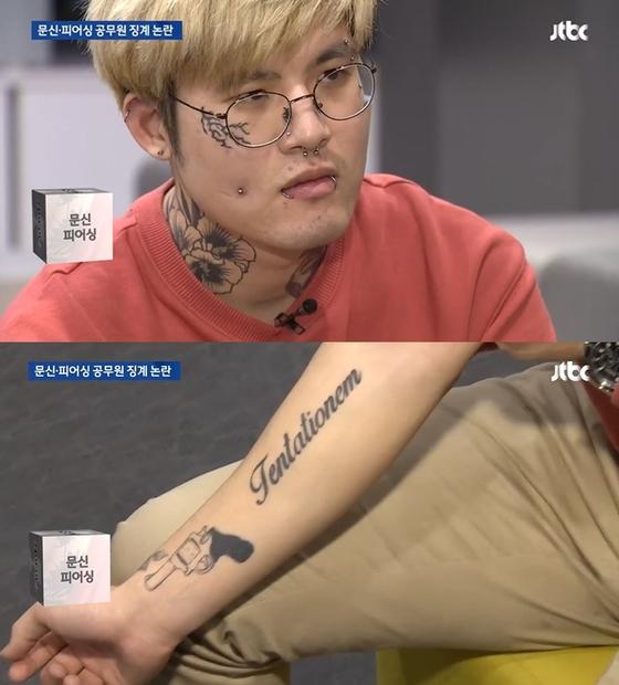 문신·피어싱을 했다가 감봉 3개월 징계를 받은 병무청 공무원 박신희 씨. [JTBC 방송 캡처]