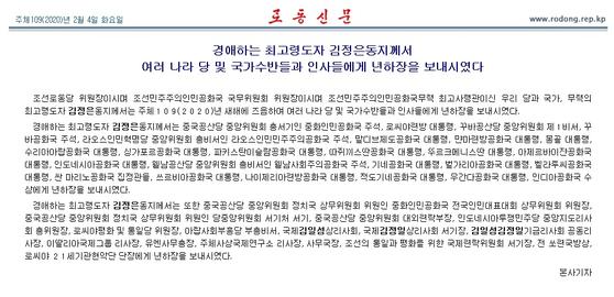 김정은 북한 국무위원장이 최근 시진핑 중국 국가주석등에게 연하장을 발송했다고 노동신문이 4일 전했다. [사진 노동신문 홈페이지 캡처]