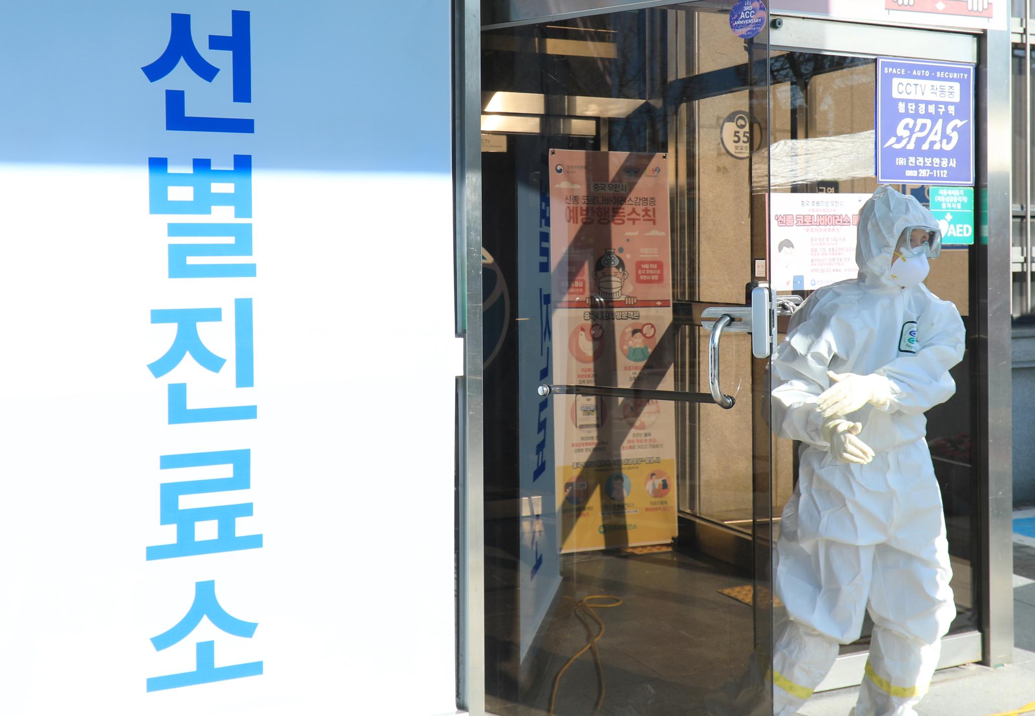 신종 코로나바이러스 감염증 확산 우려가 커지고 있는 5일 전북 전주시 덕진진료실 선별진료소 앞에서 방호복을 착용한 보건소 의료진이 진료소로 향하고 있다. [뉴스1]