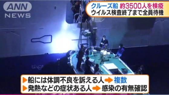 지난 3일 밤 신종 코로나 바이러스에 감연된 홍콩 관광객이 탑승했던 것으로 확인된 크루즈선 '다이아몬드 프린세스'호에 검역관들이 투입되고 있다. [TV아사히 캡쳐]