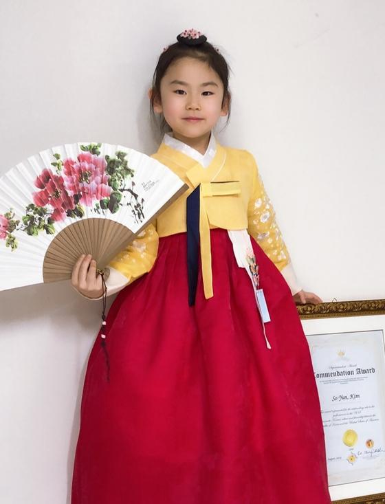 '한국문화홍보 영어스피치 미주공연'에서 'LA교육감상' 수상한 김소윤(7세) 학생