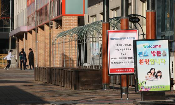 학부모 한 명이 신종 코로나바이러스 감염증 능동감시 대상자로 분류돼 4일 휴업에 들어간 서울 양천구 목운초등학교에 휴업 안내문이 보이고 있다. [연합뉴스]