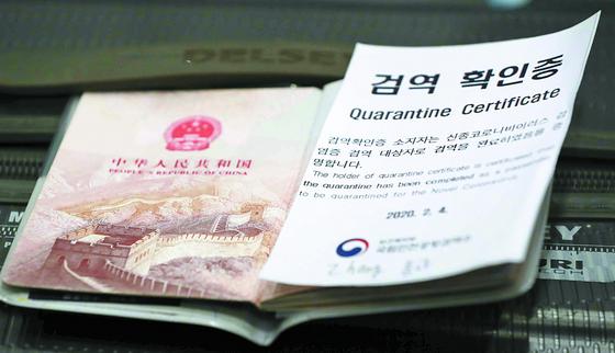 신종 코로나바이러스 감염증 확산 방지를 위해 4일부터 입국하는 중국인은 검역을 완료하였다는 검역 확인증을 소지해야한다. [연합뉴스]