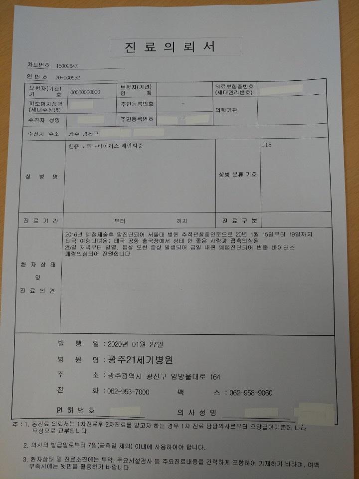 광주 광산구 21세기 병원이 지난달 27일 16번 환자를 전남대병원으로 전원하기 위해 쓴 진료의뢰서. 신종 코로나바이러스 감염증이 의심된다는 소견이 담겨 있다. [사진 21세기 병원]