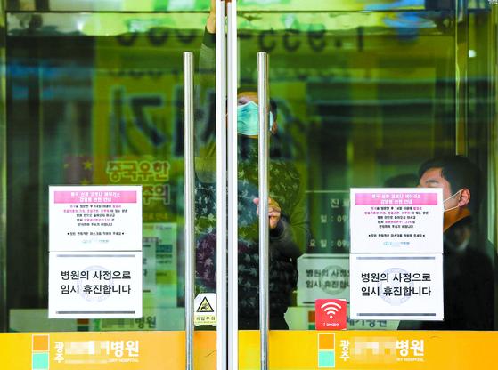 신종 코로나바이러스 16번째 확진 환자인 40대 여성이 지난달 진료를 받은 광주시 광산구 21세기병원의 출입문이 4일 폐쇄돼 있다. [뉴시스]