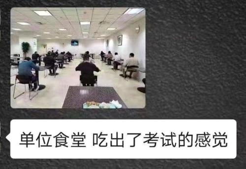 신종 코로나바이러스 감염증(우한 폐렴) 확산이 바꾼 중국 직장 풍경. 간격을 두고 떨어져 앉게 하는 조치로 구내식당에서 식사를 하는 모습이 마치 시험장에 있는 듯하다. [사진 웨이보]