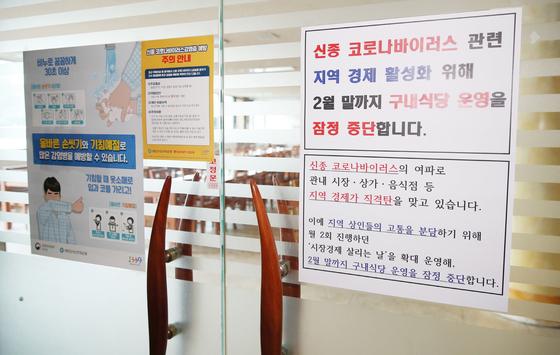 충남 태안군은 신종코로나 여파로 위축된 지역경제를 활성화하기 위해 2월말까지 군청 구내식당 운영을 잠정 중단하기로 했다. 6일 태안군청 구내식당에 운영을 중단한다는 안내문이 붙어 있다. [사진 태안군]