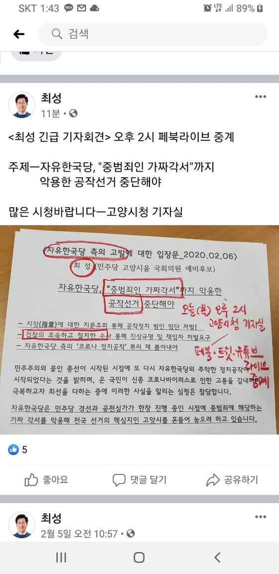 최성 전 고양시장 페이스북 캡처.