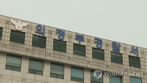 의정부경찰서. [연합뉴스TV]