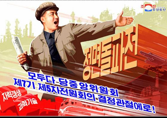 지난해 말 노동당 7기 5차 전원회의를 개최하고 새해 '정면돌파전'을 선언한 북한이 선전·선동을 강화하고 있다. [조선중앙TV 캡처]