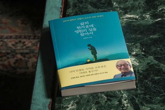 김형석 교수가 최근 출간한 신앙에세이 '삶의 한가운데 영원의 길을 찾아서'. 그가 생각하는 종교와 신앙에 대한 이야기로 가득하다. 우상조 기자