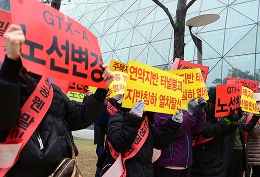 청담동 주민들이 GTX 공사에 반대하며 시위를 벌이고 있다. [연합뉴스]