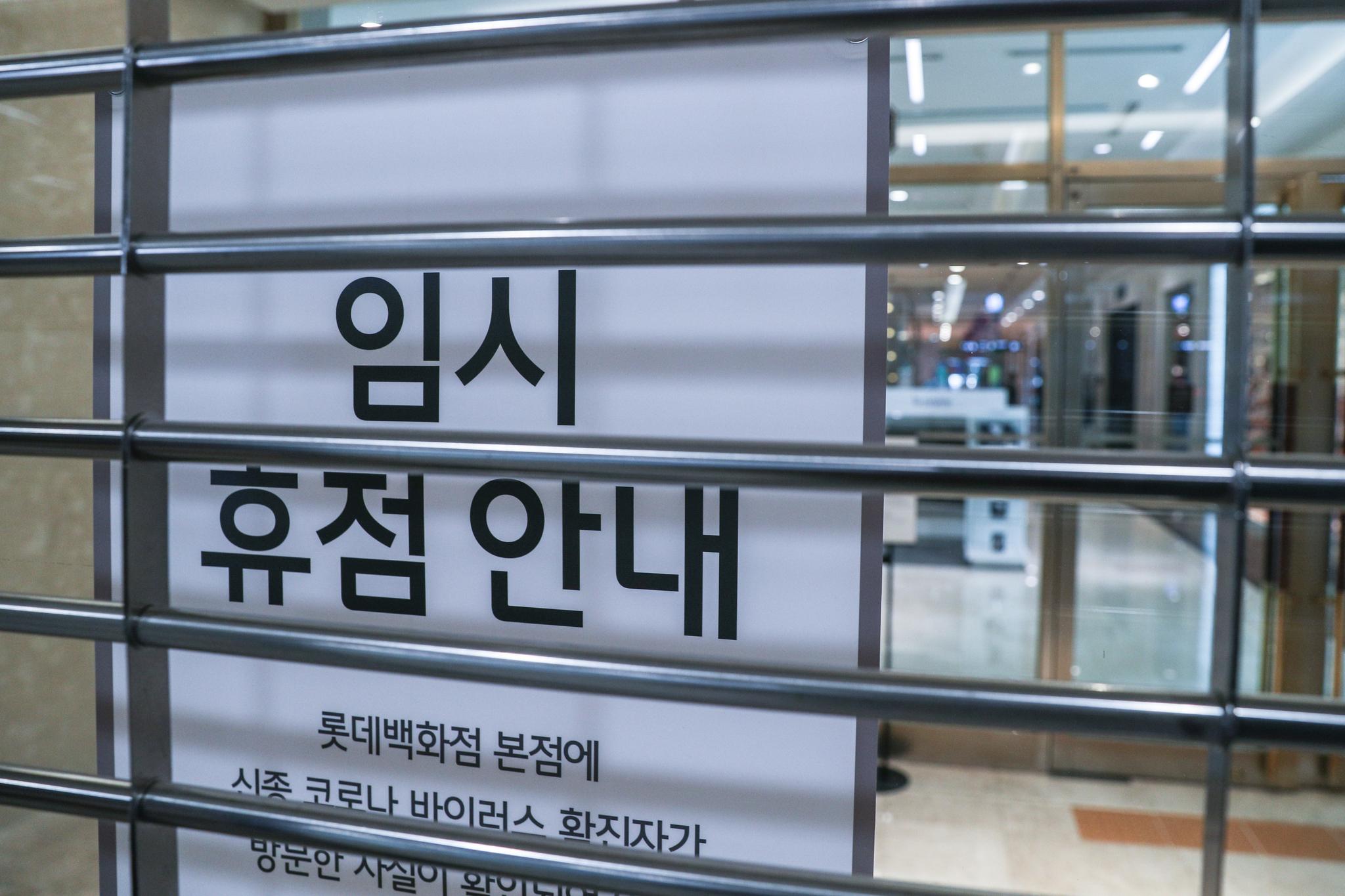 7일 오후 서울 중구 롯데백화점 본점에 휴점 안내문이 붙어 있다. 지난 2일 23번째 확진자가 1시간 가량 머물렀다고 한다. [뉴스1]