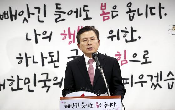 황교안 자유한국당 대표가 7일 서울 영등포 당사에서 종로 출마를 선언하는 기자회견을 하고 있다. 임현동 기자
