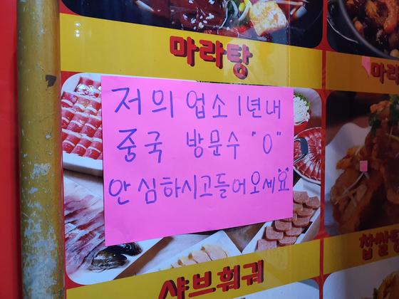 지난달 30일 서울 시내 중식당 입구에 붙은 안내문. 우리가 미처 인식하지 못하는 중국인 혐오의 사례다. [중앙포토]