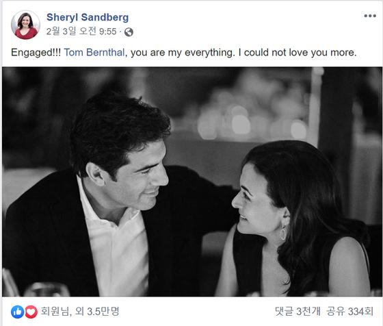 숨진 남편 동생이 연하남 소개…페북 샌드버그의 남다른 재혼
