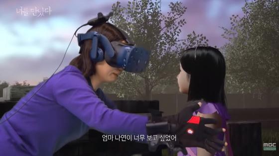 지난 6일 방영된 MBC 다큐멘터리 '너를 만났다' [사진 MBC 유튜브 캡처]