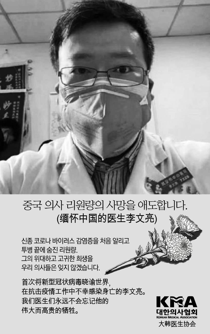 대한의사협회가 중국 의사 리원량을 애도하는 글. [사진 대한의사협회]