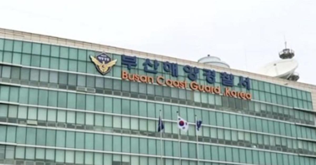 부산해양경찰서 전경. [연합뉴스TV=연합뉴스]