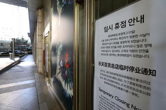 신종 코로나바이러스 감염증(우한폐렴) 확산이 우려되는 9일 서울 중구 롯데백화점 본점에 임시 휴점 안내문이 붙어있다. [뉴스1]