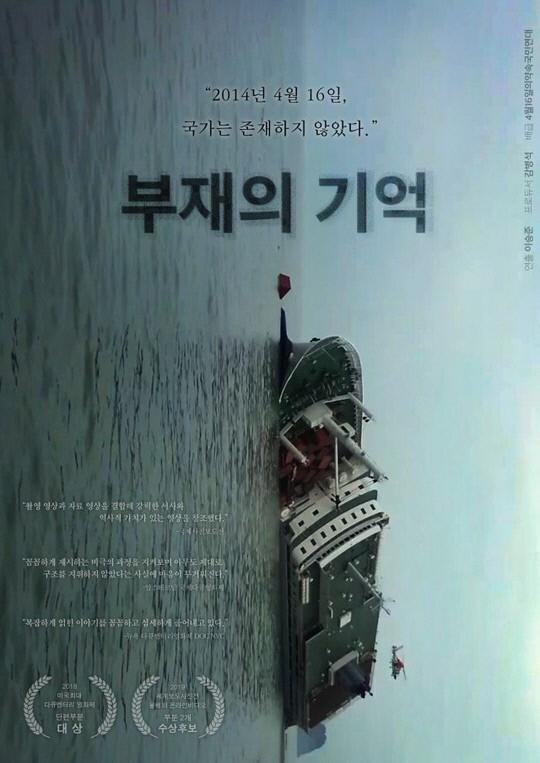 '부재의 기억' 포스터