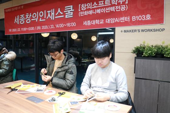 '세종창의인재스쿨'에 참여한 학생들이 팝업북 제작 체험을 하고 있다.