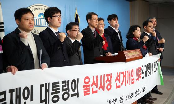 10일 오전 국회 정론관에서 김태훈 한반도 인권과 통일을 위한 변호사모임 회장(왼쪽 네번째)과 참석자들이 '문재인 대통령의 울산시장 선거개입 의혹 규명 촉구 기자회견'을 하고 있다.