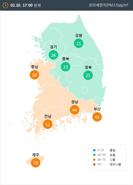 [2월 10일 PM2.5]  오후 5시 전국 초미세먼지 현황
